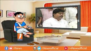 Dada Satires On Ramulu Naik Over Comments On KCR | Pin  Counter | iNews - INEWS