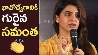 Actress Samantha Very Emotional Speech @ Raju Gari Gadhi 2 Movie Press Meet | TFPC - TFPC