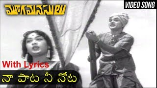 Naa Paata Nee Nota Lyrical Video Song | Mooga Manasulu Movie | Akkineni Nageswara Rao | Savitri - RAJSHRITELUGU