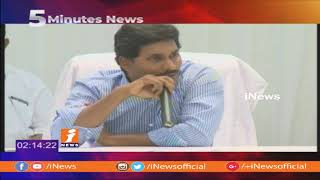 AP & Telangana Today News Updates | 5 Minutes Fast News (17-01-2019) | iNews - INEWS