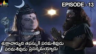 Vishnu Puranam Telugu TV Serial Episode 13/121 | B.R. Chopra Presents | Sri Balaji Video - SRIBALAJIMOVIES