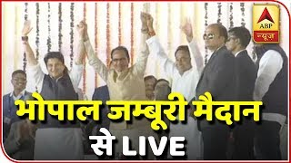 When Shivraj Chouhan held Scindia, Kamal Nath's hand up in air - ABPNEWSTV