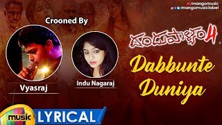 Dandupalyam 4 Movie Songs | Dabbunte Duniya Song Lyrical | Mumaith Khan | Suman | Mango Music - MANGOMUSIC