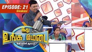 Ithu Unga Medai 25-10-2015 – Vendhar TV Show Episode 21