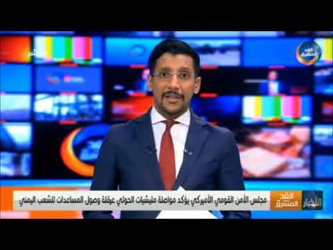 موجز أخبار الثانية مساءً| الأمطار الموسمية تجرف منازل المواطنين في مديرية حجر بحضرموت (4 يونيو)