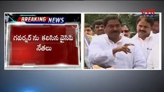 YSRCP Leaders Met Governor Over #YSJaganCase, Requests Center to Investigate This Case | CVR NEWS - CVRNEWSOFFICIAL