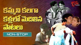 కమ్మని కలగా కళ్ళలో మెదిలిన పాటలు | Non Stop Super Hit Telugu Songs Collection - TELUGUONE
