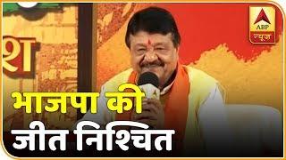 We will win around 200 seats in upcoming elections, says Kailash Vijayvargiya - ABPNEWSTV