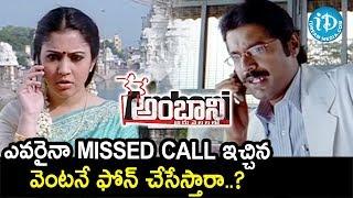 ఎవరు Missed call ఇచ్చిన వెంటనే ఫోన్ చేసేస్తారా.. - Arya Comedy Scene || Nene Ambani Movie - IDREAMMOVIES