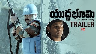 Yuddha Bhoomi Trailer 2 | Allu Sirish | Mohanlal | TFPC - TFPC