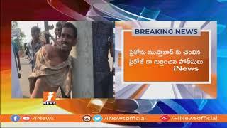 గొడ్డలితో బెదిరిస్తూ డబ్బులు డిమాండ్ చేసిన సైకో | Vijayawada |iNews - INEWS
