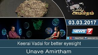 Unave Amirtham 03-03-2017 Keerai Vadai for better eyesight – NEWS 7 TAMIL Show