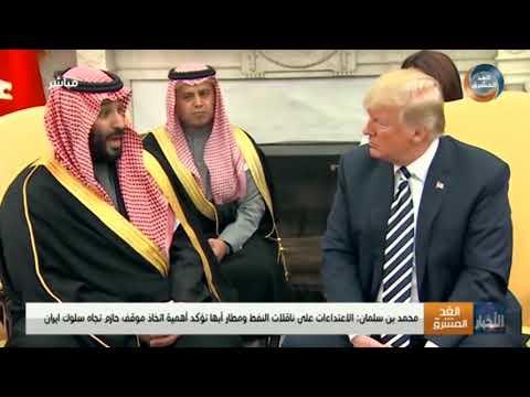 ولي العهد السعودي يؤكد أن إيران هي الطرف المصعد دائمًا في المنطقة من خلال عملياتها الإرهابية