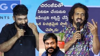 Chiranjeevi's film in Upendra direction was planned: YVS Chowdary || I Love You Telugu Teaser Launch - IGTELUGU