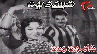 Chitti Tammudu Movie Songs || Merupu Merisindoyi Mava Video Song || Rajanala, Rajasulochana - TELUGUONE