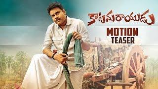 Katamarayudu Motion Teaser | Sankranthi Special Poster  | Pawan Kalyan | Sruthi Hassan | TFPC - TFPC