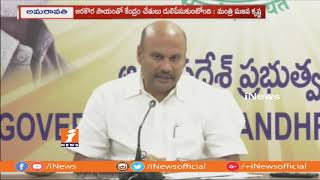 Minister Sujay Krishna Ranga Rao Comments On NDA Govt | iNews - INEWS