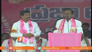 KCR Speech at Kosgi Praja Ashirvada Sabha in Kodangal | TRS Public Meeting In Kodangal | iNews - INEWS