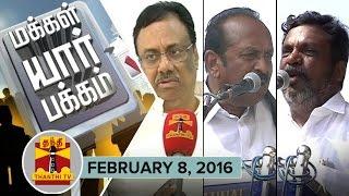 Makkal Yaar Pakkam 08-02-2016 – Thanthi TV Show
