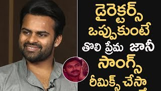 I'm Ready To Do Remix Pawan Kalyan Songs Also Says Sai Dharam Tej | #Intteligent | TFPC - TFPC