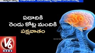 Paralysis effects with lack of coordination and preventive measures - V6NEWSTELUGU