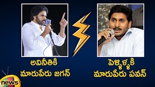 Pawan Kalyan Vs YS Jagan | Pawan Kalyan Angry Speech on TDP and Jagan | AP Political News| MangoNews - MANGONEWS