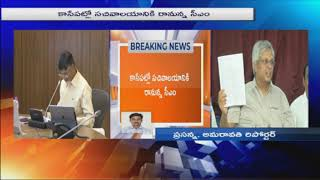 Former MP Undavalli arun Kumar To Meets CM Chandrababu Naidu At Secretariat | iNews - INEWS