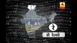 Master Stroke: 81 lakh train passengers get affected everyday by delayed trains - ABPNEWSTV