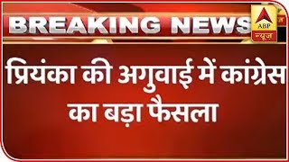 Mahan Dal party joins hand with Congress in UP - ABPNEWSTV