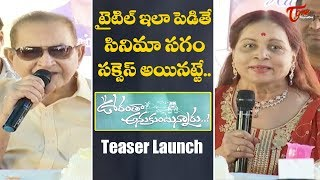 Krishna and Vijaya Nirmala Speech at Oorantha Anukuntunnaru Movie Teaser Launch | Nawin | TeluguOne - TELUGUONE