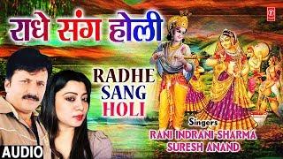 राधे संग होली Radhe Sang Holi I SURESH ANAND, RANI INDRANI SHARMA I New Holi Geet I Full Audio Song - TSERIESBHAKTI