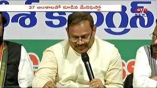 Telangana Congress Incharge Khuntia about Manifesto | CVR News - CVRNEWSOFFICIAL