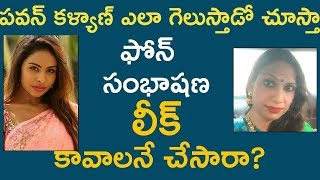 Sri Reddy leaked Phone conversation with Character artist Thamanna - IGTELUGU