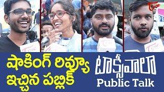 Taxiwala Public Talk | Vijay Deverakonda, Priyanka Jawalkar, Rahul Sankrityan | TeluguOne - TELUGUONE