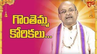 గొంతెమ్మ కోరికలు.. | Garikapati Narasimha Rao | TeluguOne - TELUGUONE
