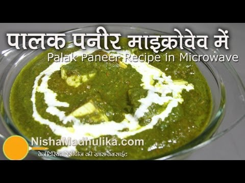 Palak Paneer Recipe in Microwave - Spinach And Cottage Cheese Curry recipe in  Microwave