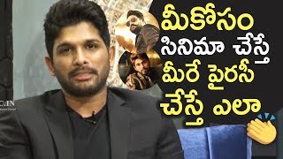 We Are Working Hard For Best Says Allu Arjun | Allu Arjun Superb Words On Piracy | TFPC - TFPC