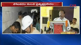 Speaker Kodela Siva Prasad Rao Speech At Polavaram Spillway Gallery Walk Launch | CVR NEWS - CVRNEWSOFFICIAL