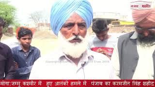 मोगा:जम्मू कश्मीर में  हुए आतंकी हमले में  पंजाब का करमजीत सिंह शहीद