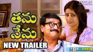 Thanu Nenu movie new trailer |  Santosh Sobhan, Avika Gor, Ravi Babu | TFPC - TFPC