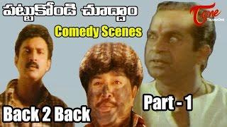 Pattukondi Chuddam Movie Comedy Scenes || Back 2 Back || Suresh, Sudhakar, Brahmanandam || Part - 01 - TELUGUONE