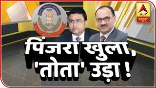 Master Stroke 23.10.2018: 55 year old history of CBI stained? - ABPNEWSTV