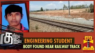 Kutram Kutrame 16/09/2014 Beheaded Engineering Student body found near Railway Tracks – Thanthi TV Show