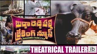 Buddareddy Palli Breaking News theatrical trailer - idlebrain.com - IDLEBRAINLIVE