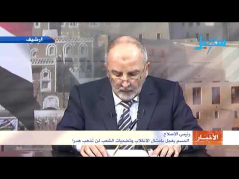 رئيس الإصلاح : الحسم يعجل بإفشال الانقلاب وتضحيات الشعب لن تذهب هدرا
