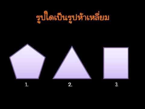 รูปเรขาคณิต 2 มิติ.mp4
