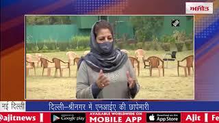 भड़कीं महबूबा कश्मीर में नए भूमि कानून पर बवाल, कार्यकर्ता हिरासत में