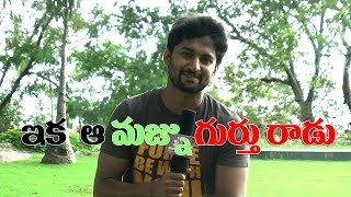 People will forget that Majnu : Nani || The Natural Star opens up - IGTELUGU