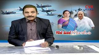 గోల్ మాల్ గోవిందం| Nirmala Sitharaman Vs AK Antony's on Charge Over Rafale | CVR Special Drive - CVRNEWSOFFICIAL