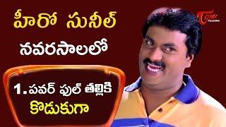Comedian Sunil Best Acting Scenes | సునీల్ నవరసాలు కామెడీ | Sunil Telugu Comedy Videos | NavvulaTV - NAVVULATV